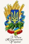 Міські заходи з відзначення Дня Державного Прапора та 19-ї річниці незалежності України