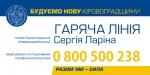 """""""Гаряча лiнiя"""" голови облдержадмiнiстрацiї Сергія Ларiна: задля конкретної допомоги конкретній людині"""