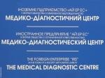 Головному лікареві світловодського приватного медзакладу оголосили догану