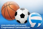 Спортивний калейдоскоп