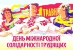 На травневі свята українці будуть відпочивати чотири дні