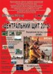 """Обласні відкриті табірно-польові збори """"Центральний щит 2012"""""""