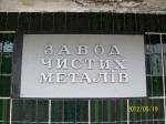 Прокуратура вимагає повернути у державну власність приміщення заводу чистих металів