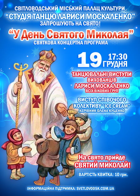 Сценарий на день святого николая для детского