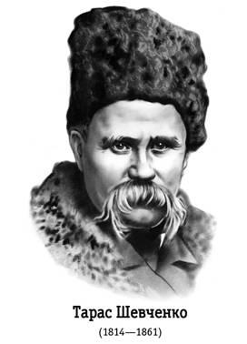 Кожне покоління українців шанує пам