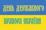 """ВО """"Свобода"""" запрошує на святкування Дня Державного Прапора України"""
