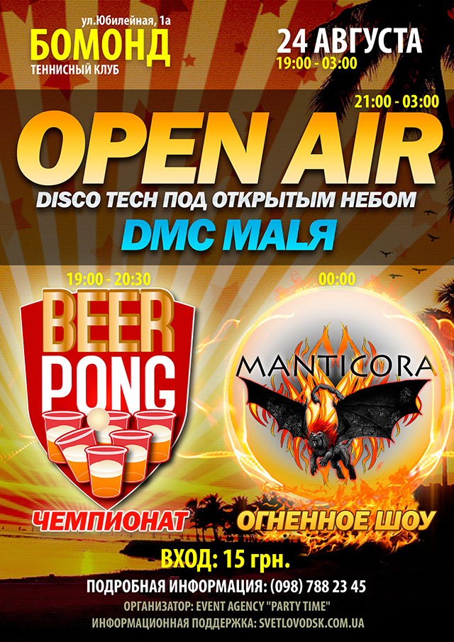"""�� """"������"""": Open Air & Beer Pong ��������� & �������� ��� """"Manticora"""""""