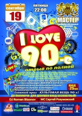 """�� """"������"""": """"I Love 90-e"""" & """"������� ��� ������"""""""