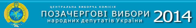 Шість «шестірок» Януковича