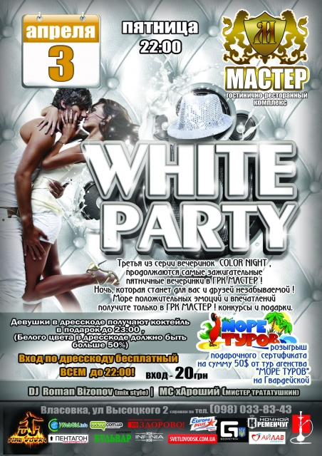 "РК ""Мастер"": White Party"
