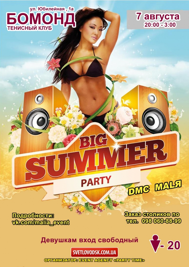 "АФИША: ""Big Summer Party"" в СК ""Бомонд"""