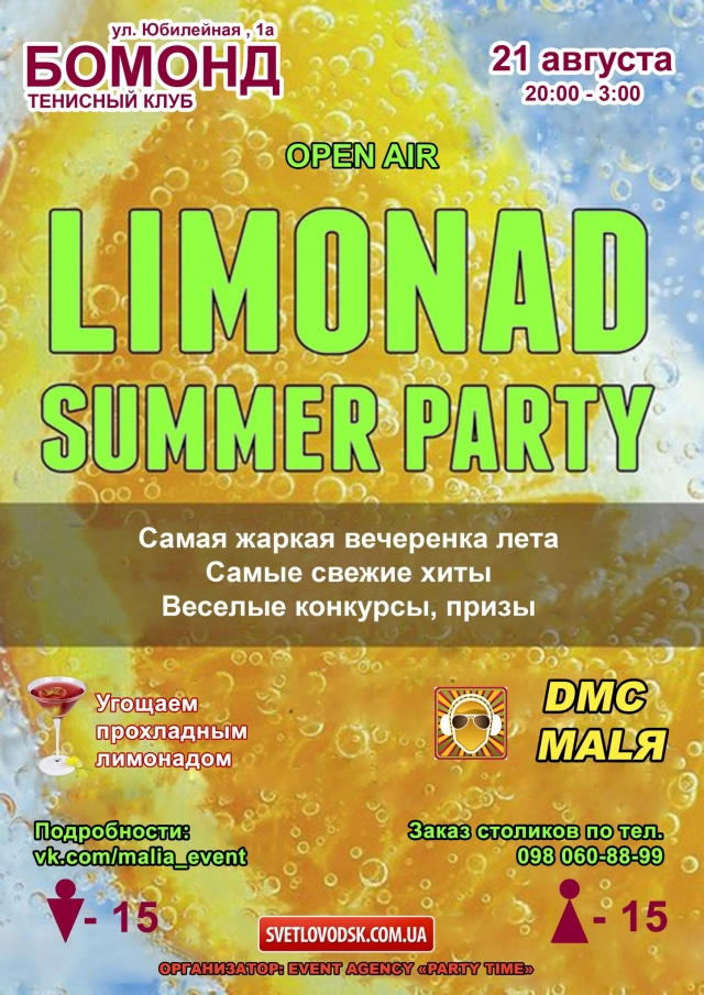 "АФІША: ""Limonad Summer Party"" в СК ""Бомонд"""