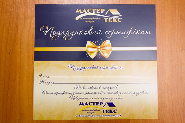 Подарункові сертифікати від магазину «МастерТекс» » Інтернет-видання ... 34a6a7e36768a