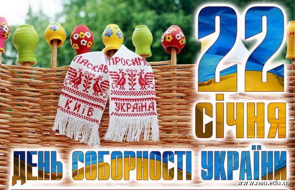 Картинки по запросу 22 січня День Соборності України