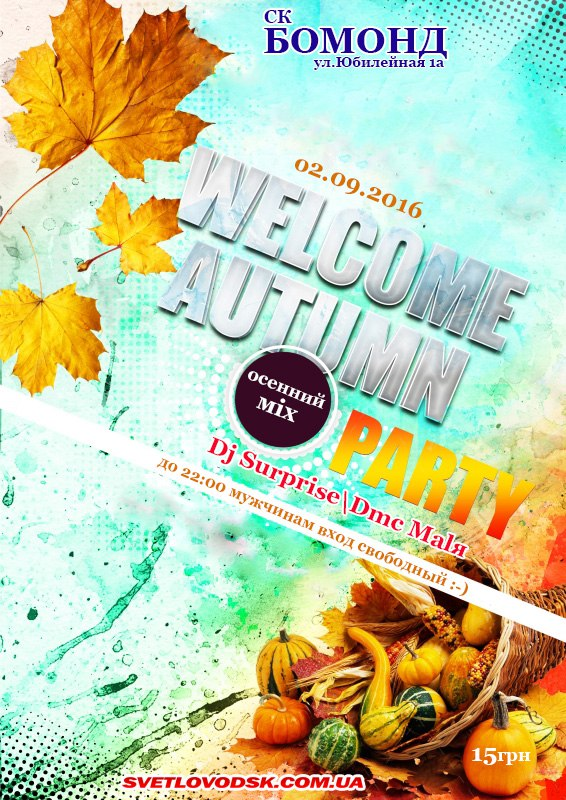 "АФІША: ""Welcome Autumn Party"" в СК ""Бомонд"""
