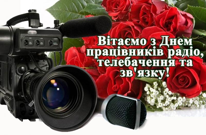 Картинки по запросу 16 листопада - День працівників радіо, телебачення та зв'язку