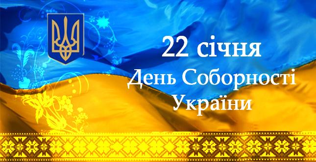 """Результат пошуку зображень за запитом """"Дня соборності України фото"""""""