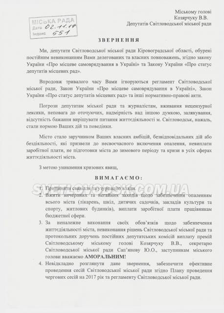 Припинити свавілля та узурпацію влади вимагає від міського голови депутатська більшість