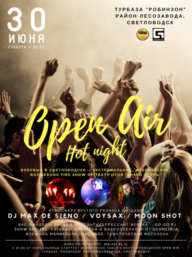 "АФІША: OPEN AIR ""Hot Night"""