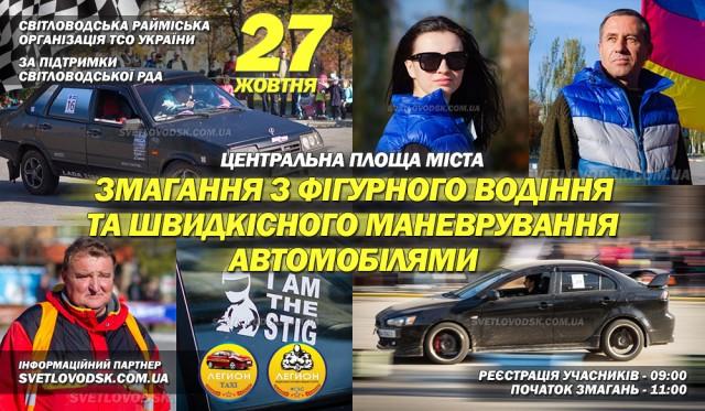 АФІША: Змагання з фігурного водіння та швидкісного маневрування автомобілями