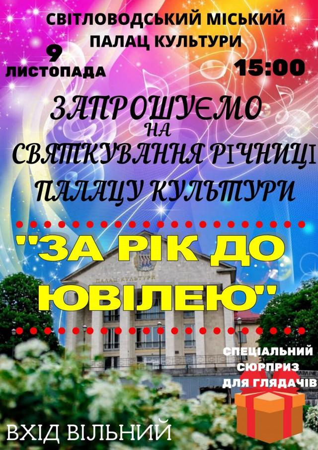 АФІША: Святкування річниці Палацу культури