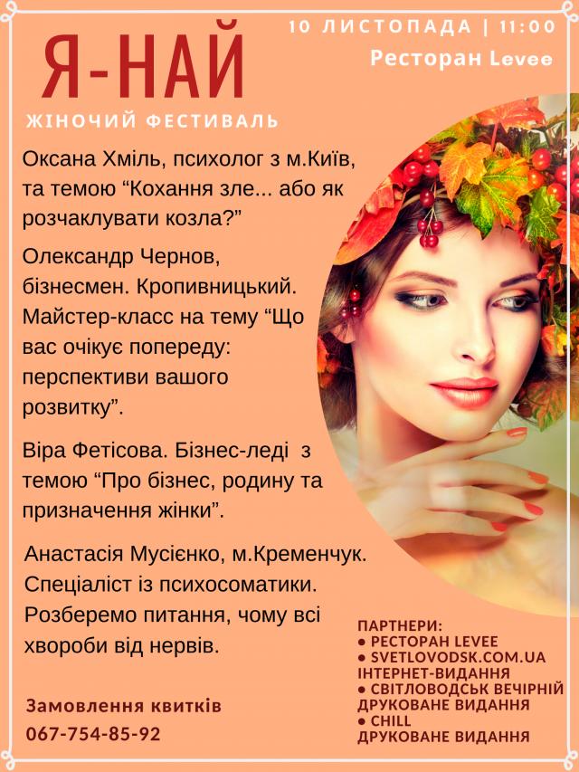 """АФІША: Жіночий фестиваль """"Я — най"""""""
