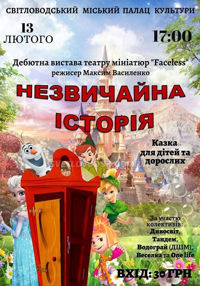 "АФІША: Дебютна вистава театру мініатюр ""Faceless"""