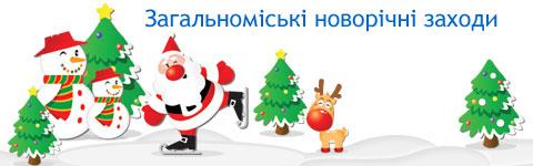 План новорічно-різдвяних заходів