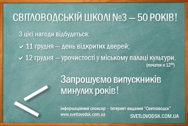 Світловодській школі №3 — 50 років!
