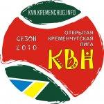 Открытая Кременчугская Лига КВН открывает двери для команд из Светловодска!