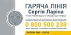 """""""Гаряча лінія"""" Сергія Ларіна: влада повинна бути ближчою до людей"""