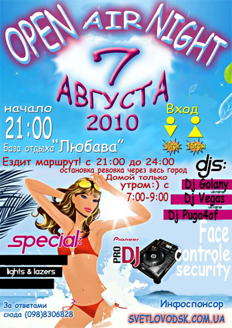 Open Air Nght. 7 августа 2010