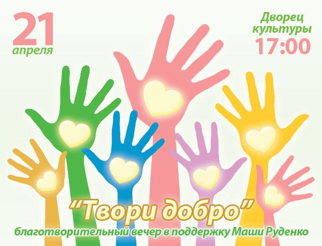"""Благотворительный вечер """"Твори добро"""" в поддержку Маши Руденко"""