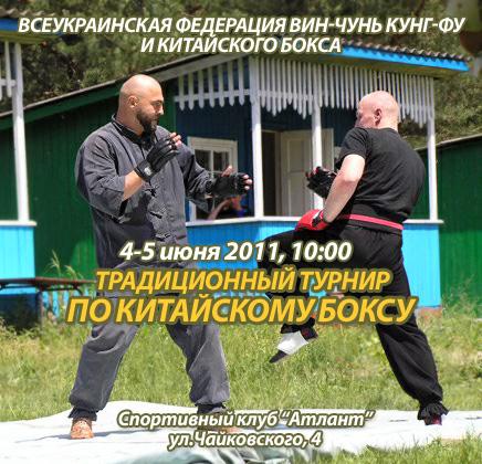 Традиционный турнир по Китайскому боксу
