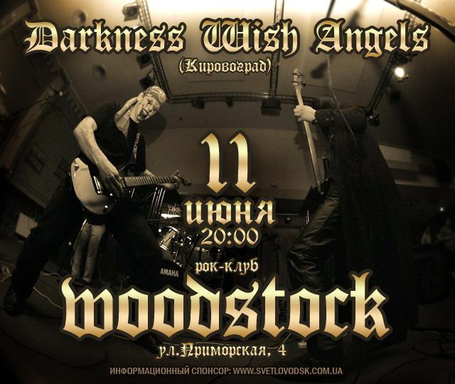 Darkness Wish Angels (Кировоград) в Светловодске!