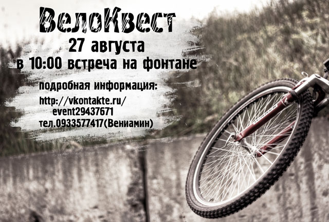 """ВелоКВЕСТ """"One way"""""""