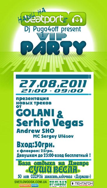Закрытие летнего клубного сезона VIP Party!