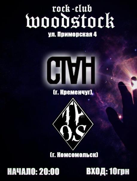 "Рок-клуб ""Woodstock"" представляет: СТАН и T.Y.o.S."