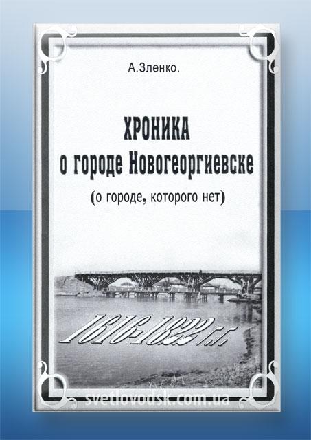 """""""Хроника о городе Новогеоргиевске"""""""
