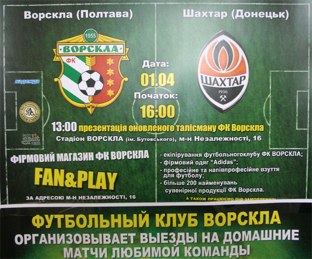 """Футбольний клуб """"Ворскла"""" організовує виїзди на домашні матчі команди"""