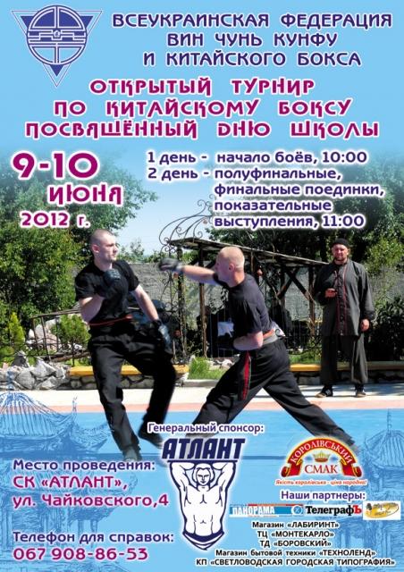 Запрошуємо на відкритий турнір з Китайського боксу!