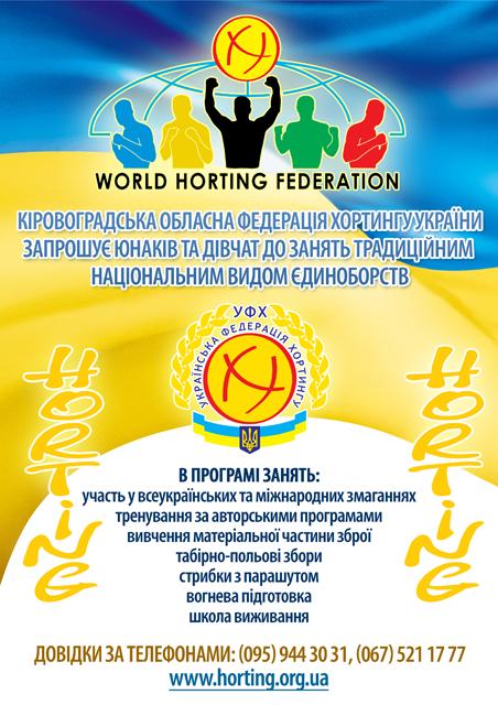Хортинг відтепер і у Світловодську!