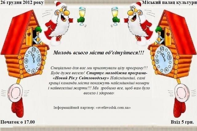 """Молодіжна програма """"Новий рік у Світловодську"""""""