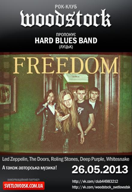 "Hard Blues Band ""Freedom"" у рок-клубі ""Woodstock"""