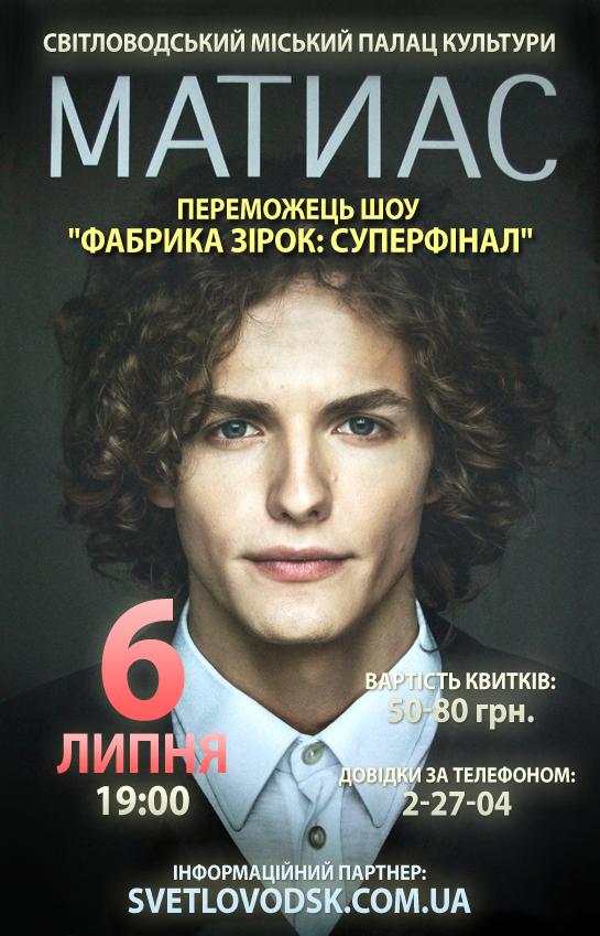Сольний концерт Олексія Матіаса у Світловодську! Живий звук!