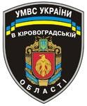 Прийом громадян з особистих питань у приміщенні Світловодського МВ УМВС України в Кіровоградській області