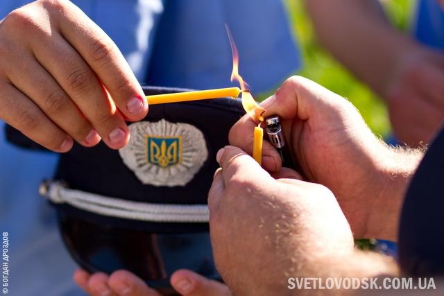 Світловодські правоохоронці запалили свічку пам'яті