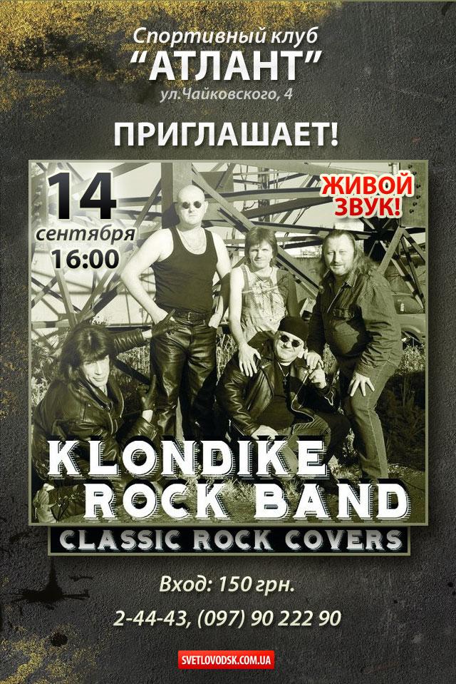 "Кавер-рок-группа ""KLONDIKE ROCK BAND"" (Санкт-Петербург) в СК ""Атлант"""