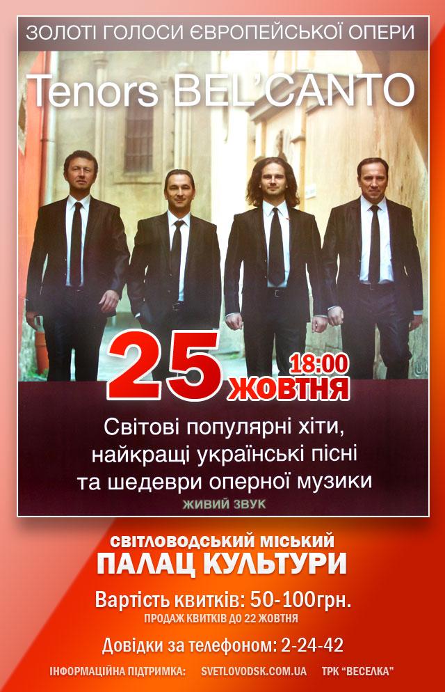 """Золоті голоси європейської опери """"Tenors BEL'CANTO"""" у міському Палаці культури"""