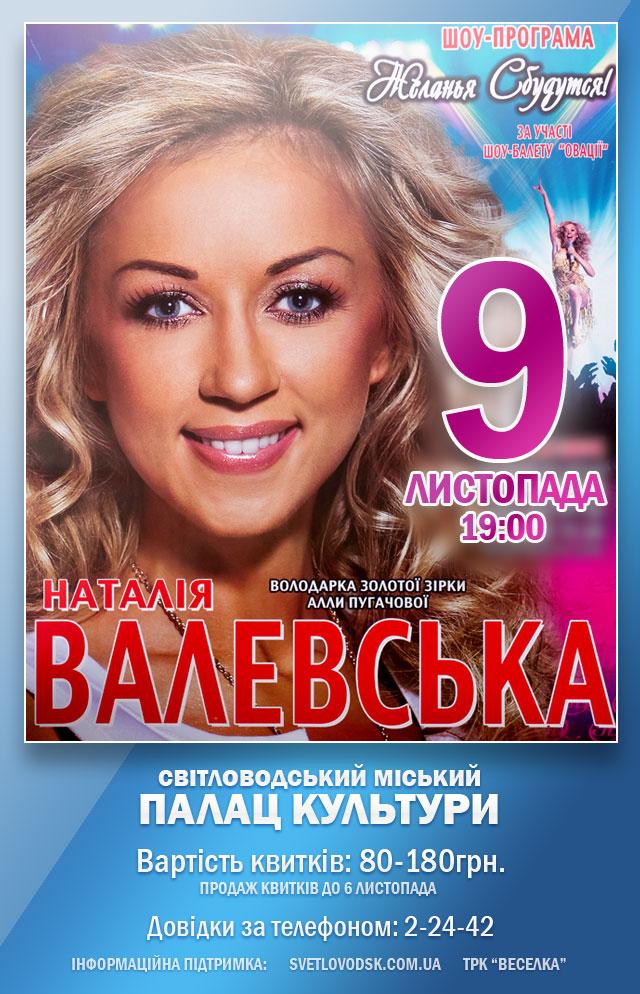 Наталія Валевська у міському Палаці культури!
